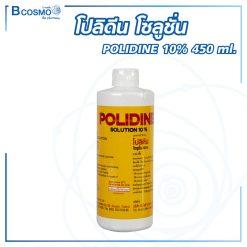 โปลิดีน โซลูชั่น POLINDINE 10 %  450 ml.
