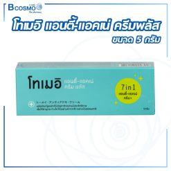 TOMEI Anti Acne Cream Plus 5g โทเมอิ แอนตี้ แอคเน่ ครีม พรัช