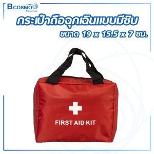 กระเป๋าฉุกเฉินแบบมีซิบกระเป๋าถือ 19X15x6 cm.