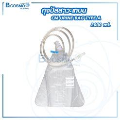 ถุงปัสสาวะ URINE BAG TYPE A 2000 ml.