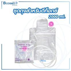 ชุดถุงสำหรับดีท็อกซ์ DETOX BAG 2000 ml.
