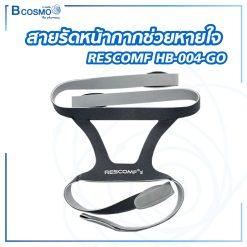 สายรัดหน้ากากช่วยหายใจ RESCOMF HB-004-GO