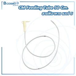 สายให้อาหาร CM Feeding Tube 50cm. No.5 | No.6