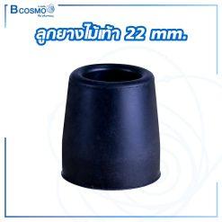 ลูกยางไม้เท้า 22 mm. สีดำ
