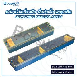 กล่องใส่เครื่องมือ นึ่งฆ่าเชื้อ พลาสติก CHONGNING MEDICAL M0501