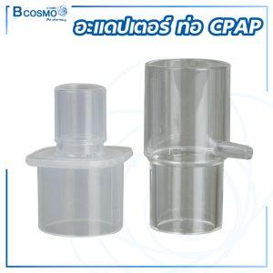 อะแดปเตอร์ ท่อ CPAP