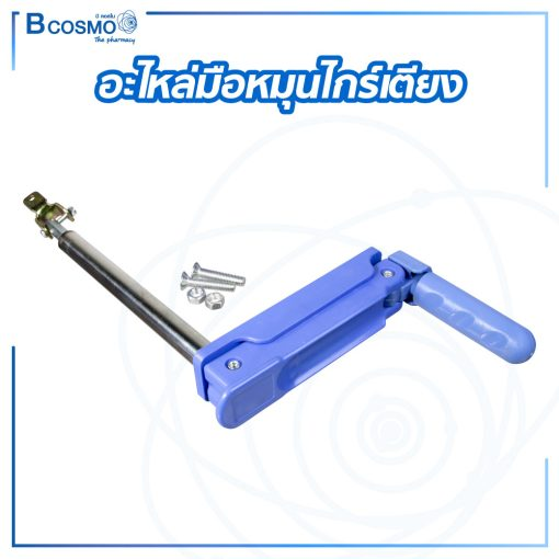 PB9909 BL
