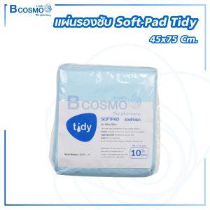 แผ่นรองซับ Soft-Pad Tidy 45×75 cm.
