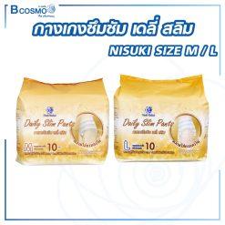 กางเกงซึมซับ เดลี่ สลิม Daily Slim Pants NISUKI 10 ชิ้น