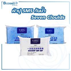 ผ้าปู SMS กันน้ำ Seven Clouds SIZE 20 ชิ้น