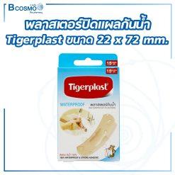 พลาสเตอร์ปิดแผล กันน้ำ 22x72mm. 15 ชิ้น Tigerplast