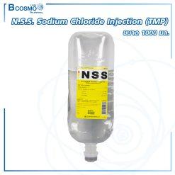 N.S.S. SODIUM CHLORIDE INJECTION (TMP) ขนาด 1000 มม.