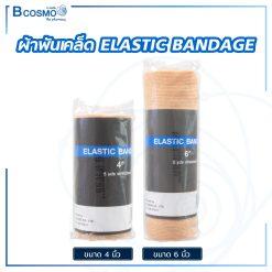 ผ้าพันเคล็ด ELASTIC BANDAGE 4 นิ้ว | 6 นิ้ว
