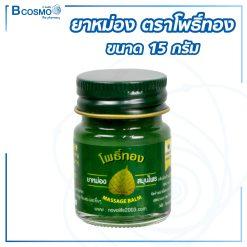 ยาหม่อง โพธิ์ทอง 15 g. [1 ขวด]