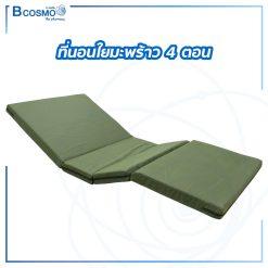 ที่นอนใยมะพร้าวหุ้มเบาะผ้าเขียว 4 ตอน 190x90x8 cm.