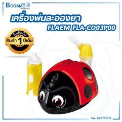 เครื่องพ่นละอองยา FLAEM FLA-CO03P00