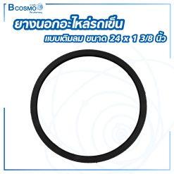 ยางนอกอะไหล่รถเข็นแบบเติมลม 24×1 3/8 นิ้ว สีดำ