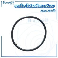 ยางในอะไหล่รถเข็นแบบเติมลม 24×1 3/8 นิ้ว สีดำ