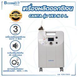 เครื่องผลิตออกซิเจน CANTA VE3-N 3 L.