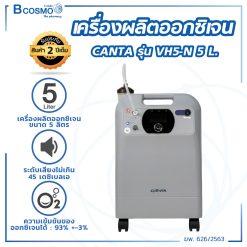 เครื่องผลิตออกซิเจน CANTA VH5-N 5 L.