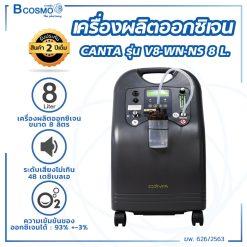 เครื่องผลิตออกซิเจน CANTA V8-WN-NS 8 L.