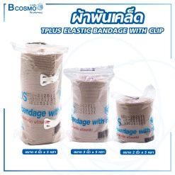 ผ้าพันเคล็ด TPLUS ELASTIC BANDAGE WITH CLIP