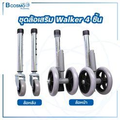 ชุดล้อเสริม walker 4 ชิ้น