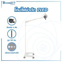 โคมไฟผ่าตัด 7LED 50000 LUX