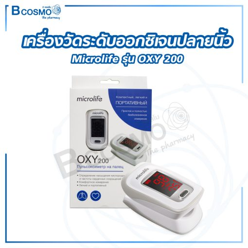 เครื่องวัดระดับออกซิเจนปลายนิ้ว Microlife รุ่น OXY 200