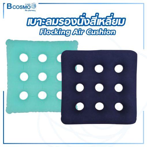 เบาะลมรองนั่งสี่เหลี่ยม Flocking Air Cushion