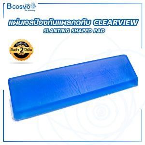 เบาะเจล CLEARVIEW (SLANTING SHAPED PAD) AP102-6