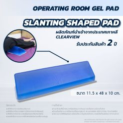 เบาะเจล CLEARVIEW (SLANTING SHAPED PAD) AP102-6