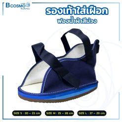 รองเท้าใส่เฝือกฟองน้ำผ้าสีม่วง