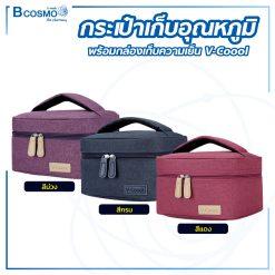 กระเป๋าเก็บอุณหภูมิ+กล่องเก็บความเย็น V-coool
