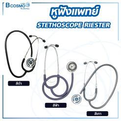 หูฟังแพทย์ STETHOSCOPE RIESTER