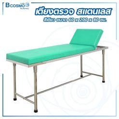 เตียงตรวจ สแตนเลส (เหลี่ยม) 60x200x80 cm. สีเขียว
