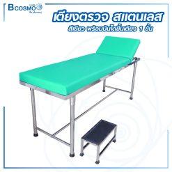 เตียงตรวจ สแตนเลส สีเขียว (โครงเหลี่ยม) + บันไดสแตนเลสขึ้นลงเตียง 1 ขั้น