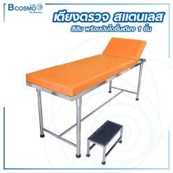 เตียงตรวจ สแตนเลส สีส้ม (โครงเหลี่ยม) + บันไดสแตนเลสขึ้นลงเตียง 1 ขั้น