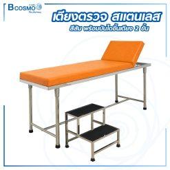 เตียงตรวจ สแตนเลส สีส้ม (โครงเหลี่ยม) + บันไดสแตนเลสขึ้นลงเตียง 2 ขั้น