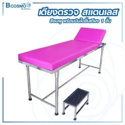 เตียงตรวจ สแตนเลส สีชมพู (โครงเหลี่ยม) + บันไดสแตนเลสขึ้นลงเตียง 1 ขั้น