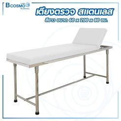 เตียงตรวจ สแตนเลส (เหลี่ยม) 60x200x80 cm. สีขาว