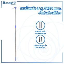 เสาน้ำเกลือ 3 หู 20/30 mm. สำหรับเสียบที่เตียง