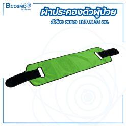 ผ้าประคองตัวผู้ป่วยสีเขียว ขนาด 160 X 33 cm.
