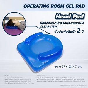 เบาะเจลรองศีรษะ CLEARVIEW (HEAD PAD) AP110