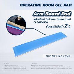 เบาะเจลรองแขน CLEARVIEW (ARM BOARD PAD) AP072