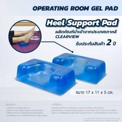 เบาะเจลรองส้นเท้า CLEARVIEW (HEEL SUPPORT PAD) AP032
