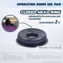 เบาะเจลรองศีรษะ CLEARVIEW (CLOSED HEAD RING) AP003-UFG