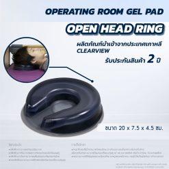 เบาะเจลรองศีรษะ CLEARVIEW (OPEN HEAD RING) AP013-UFG
