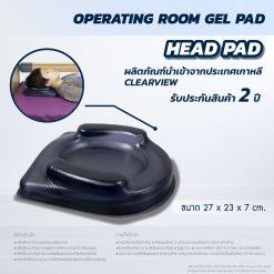 เบาะเจลรองศีรษะ CLEARVIEW (HEAD PAD) AP110-UFG