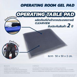 เบาะเจลรองนอน CLEARVIEW (OPERATING TABLE PAD) AP303-UFG